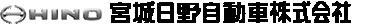 » 花壇自動車大学校様のオープンキャンパスに出展しました宮城日野自動車株式会社